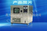 環境試驗箱/高低溫試驗箱